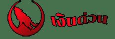 เว็บ thailawwatch.org – ลงทะเบียนรับเงินด่วนทันใจถูกกฏหมายพร้อมสินเชื่อให้เลือกสรรมากมาย